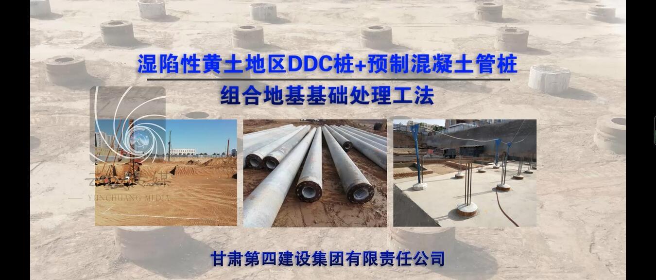 湿陷性黄土地区DDC桩+预制管桩组合地基基础 处理工法