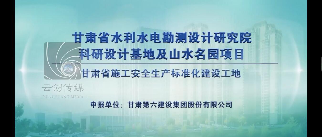 甘肃省水利水电勘测设计研究院科研设计基地及山水名园项目