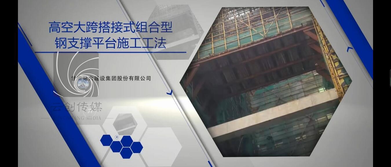 高空大跨搭接式组合型钢支撑平台施工工法
