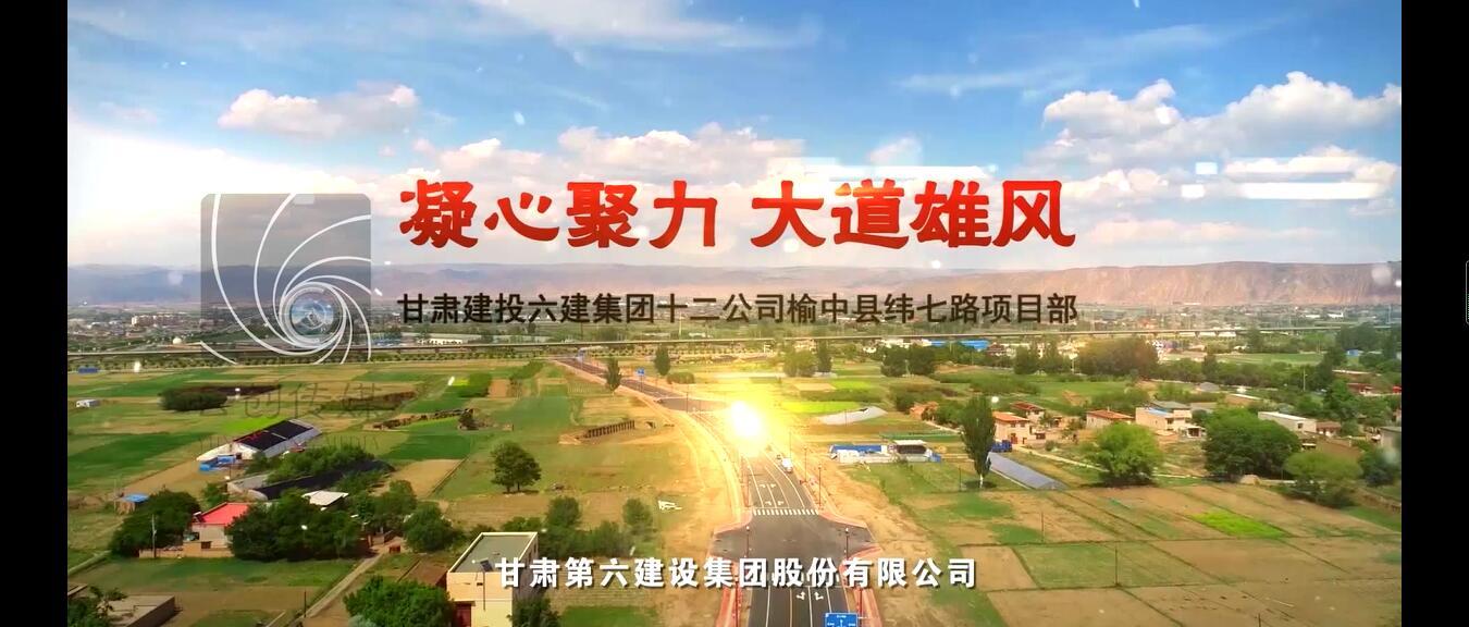 凝心聚力 大道雄风-甘肃六建十二公司榆中县纬七路项目部