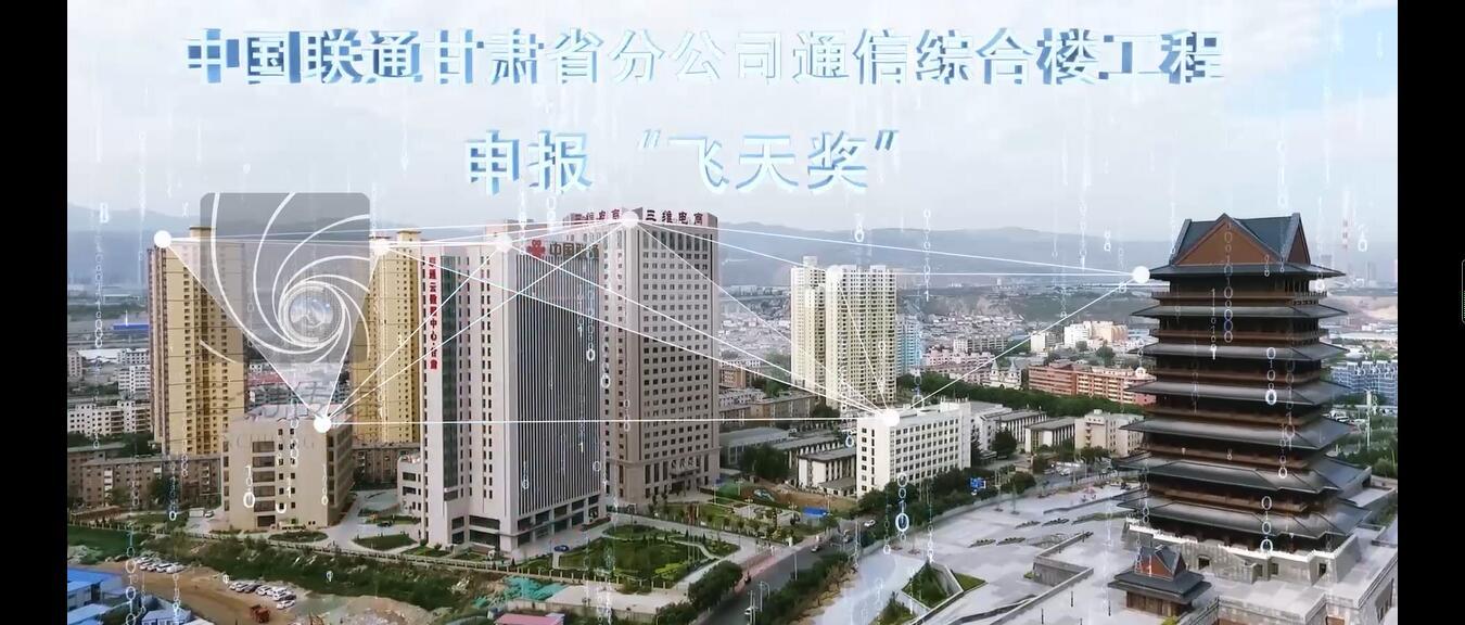 中国联通甘肃省分公司通信综合楼工程