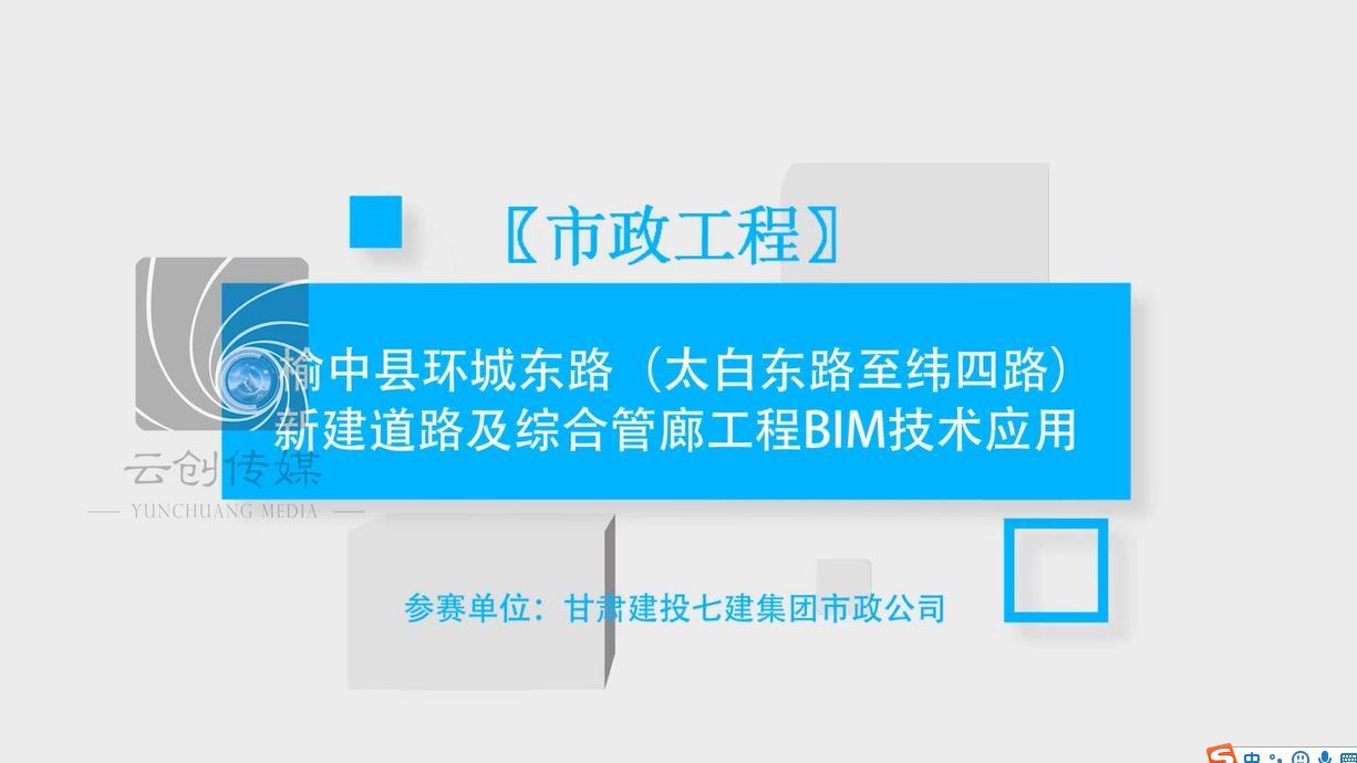 榆中县环城东路新建道路及综合管廊工程BIM技术应用