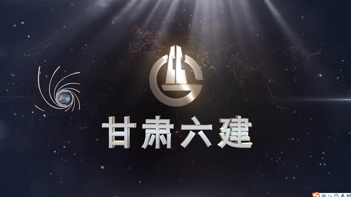 甘肃六建-高新技术企业宣传片