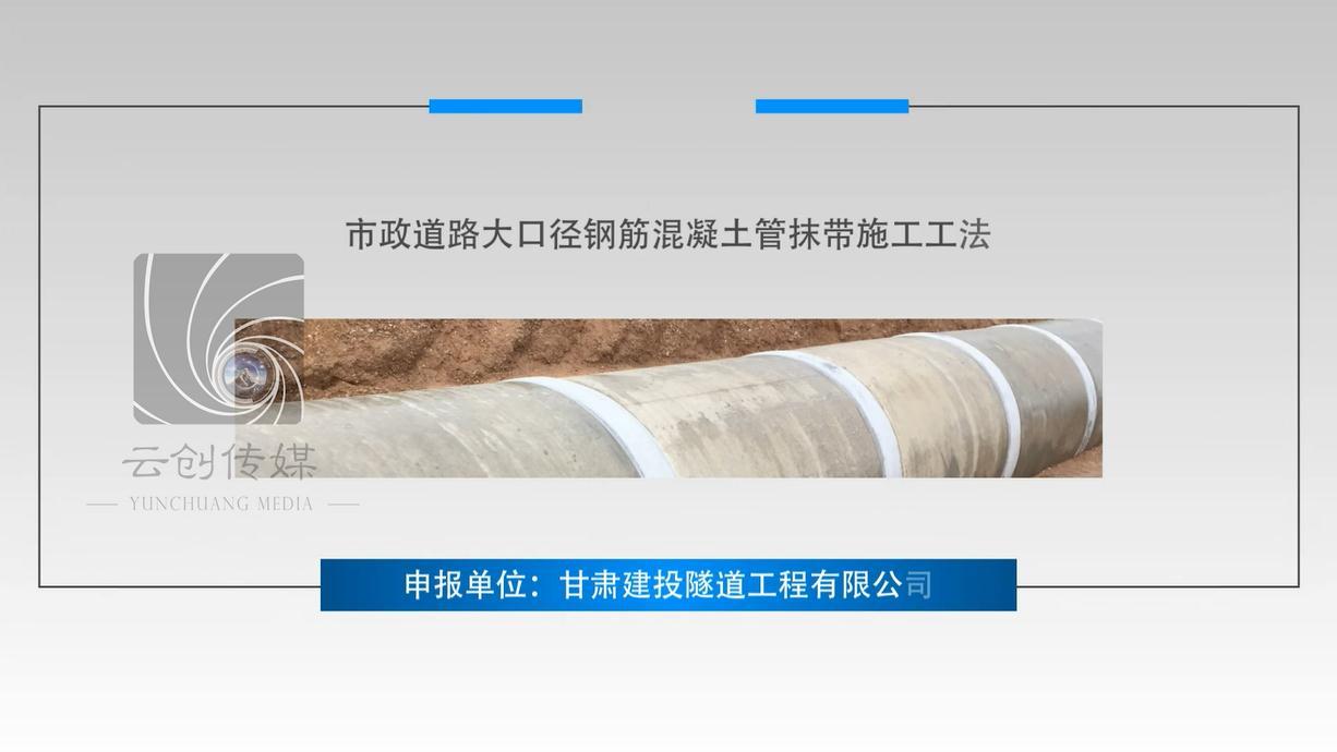 市政道路大口径钢筋混凝土管抹带施工工法