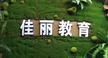 甘肃佳丽共创职业培训学校简介