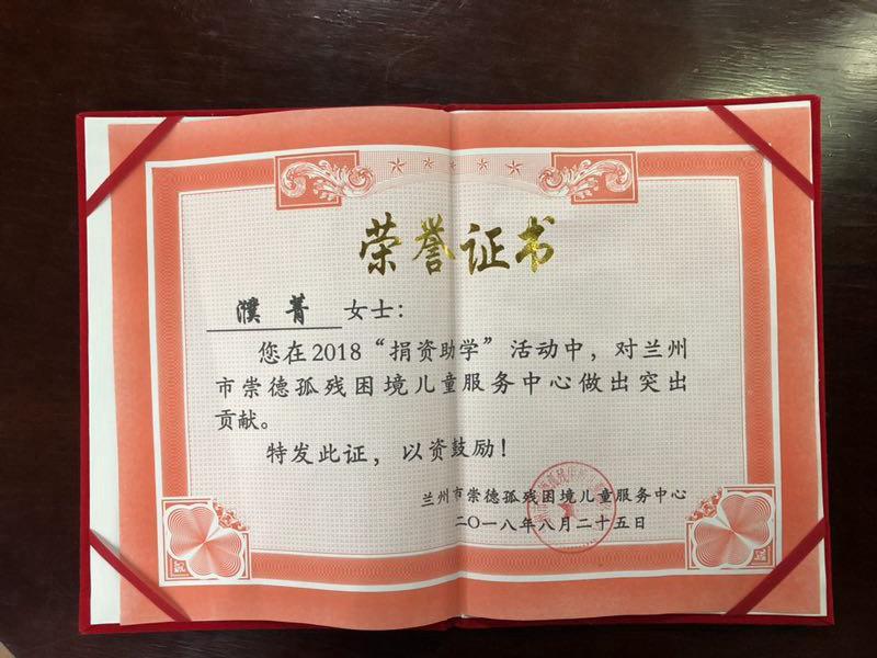 濮菁对兰州市崇德孤残困境儿童服务中心作出突出贡献