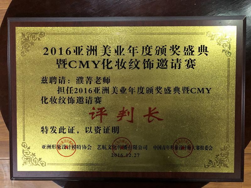 2016亚洲美业年度颁奖盛典暨CMY化妆纹饰邀请赛评判长