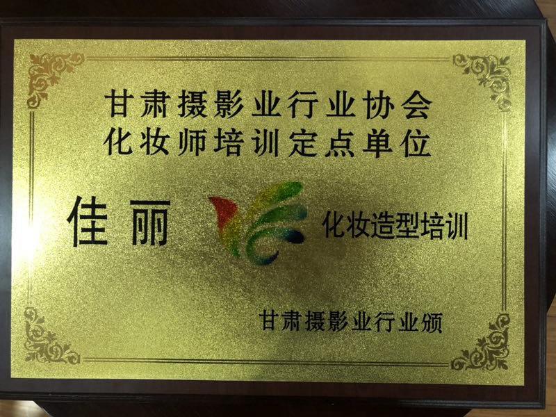 甘肃摄影业行会协会化妆师培训定点单位