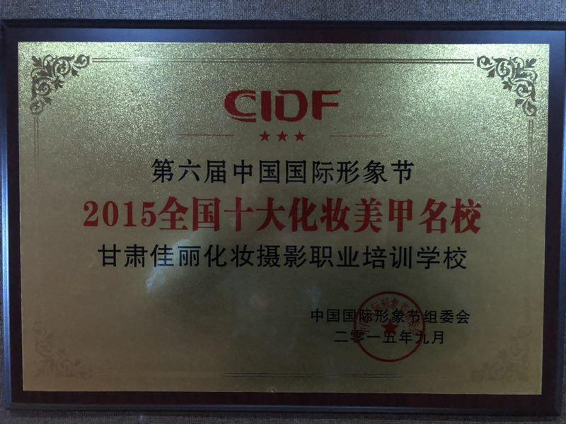 第六届中国国际形象节2015全十大化妆美甲名校
