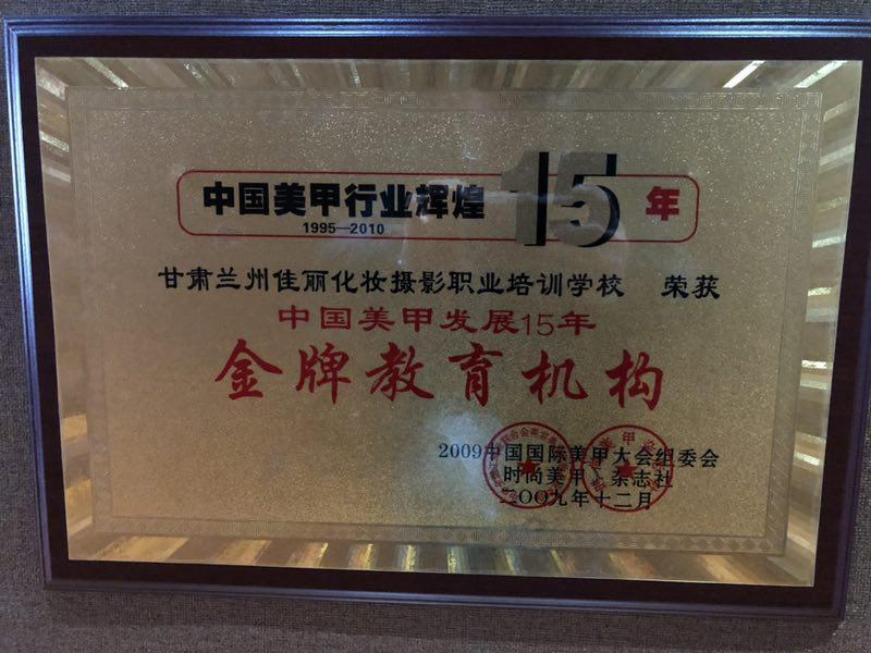 中国美甲发展15年金牌教育机构