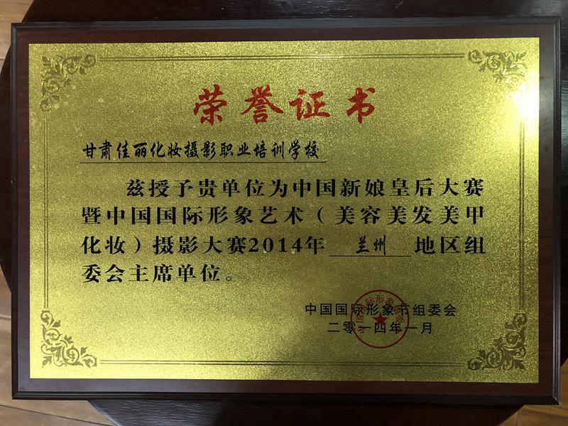 中国新娘皇后大赛暨中国国际形象设计(美容美发美甲化妆)摄影大赛2014年兰州地区组委会主席单位