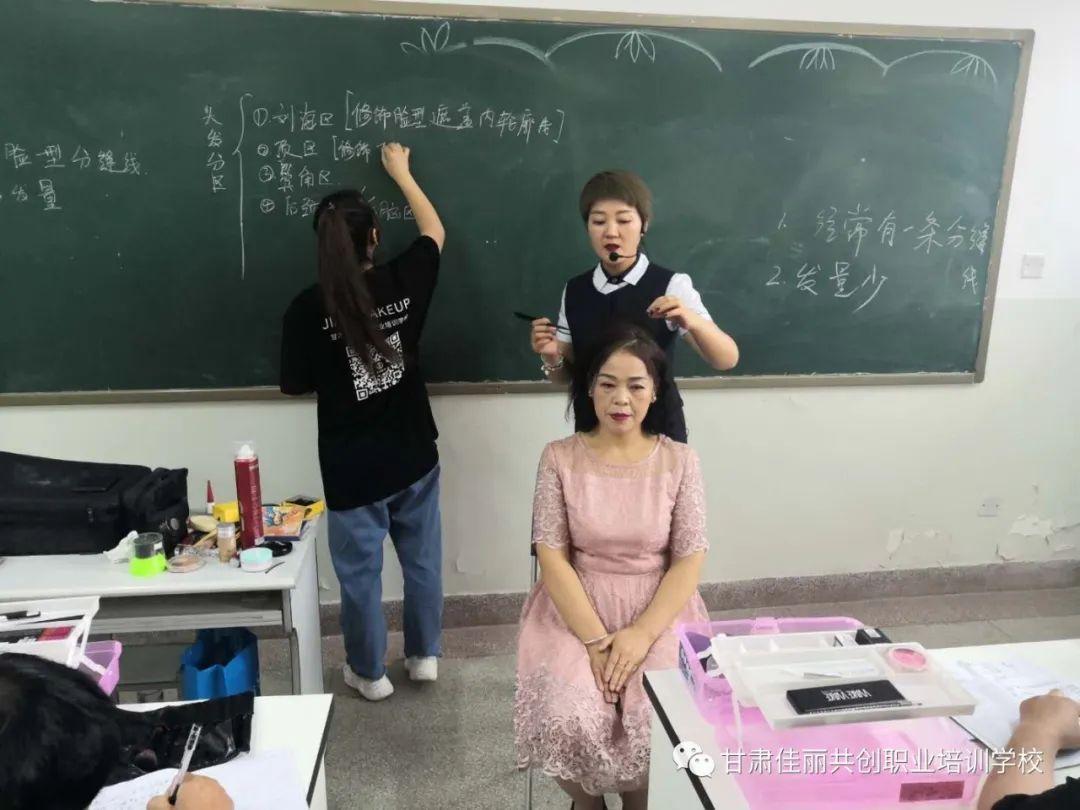 兰州化妆培训学校