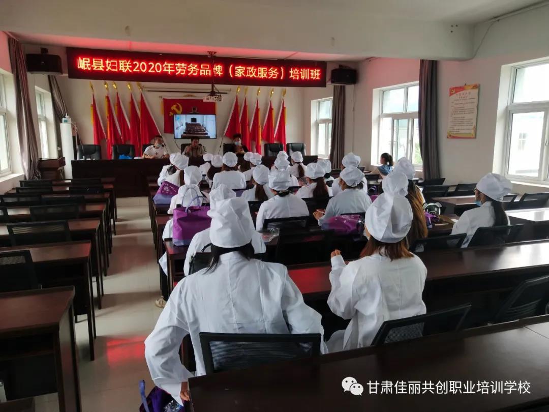由佳丽教育承办的2020年岷县妇联劳务品牌(家政服务员)培训班(清水镇)顺利开班啦~