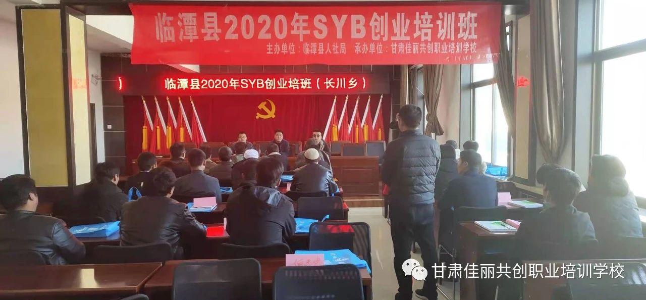 稳就业,保民生—临潭县2020年SYB创业培训班顺利拉开帷幕!