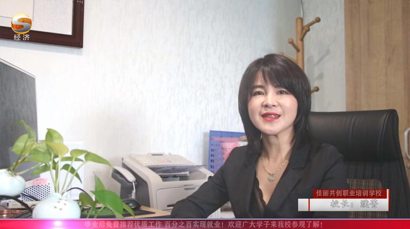 佳丽教育培训纪录片