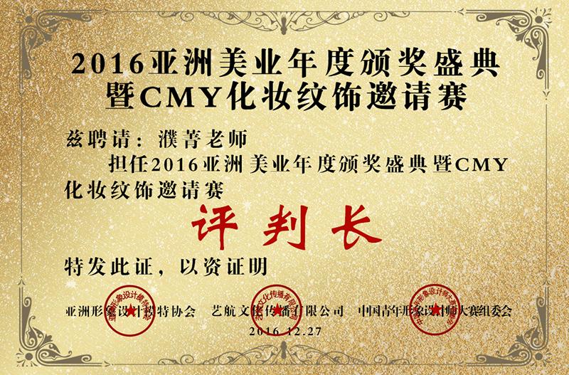 2016亚洲美业年度颁奖盛典邀请赛评判长