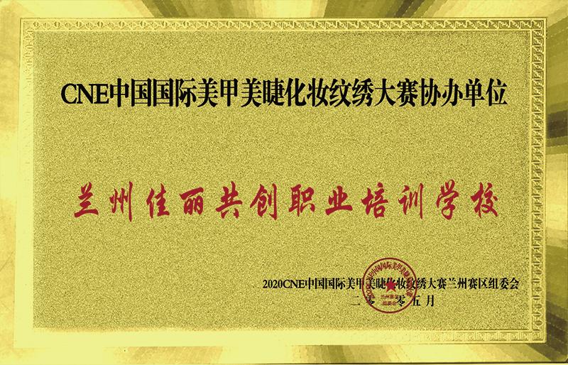 CNE中国国际美甲美睫化妆纹绣大赛协办单位