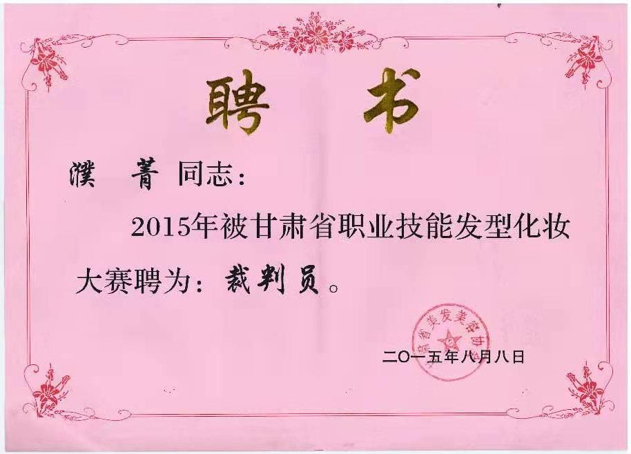 濮校2015年甘肃省职业技能发型化妆大赛裁判员
