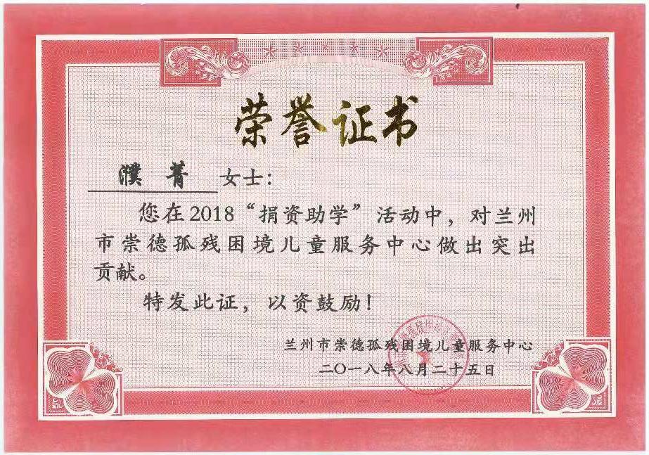 濮校2018年捐资助学荣誉证书