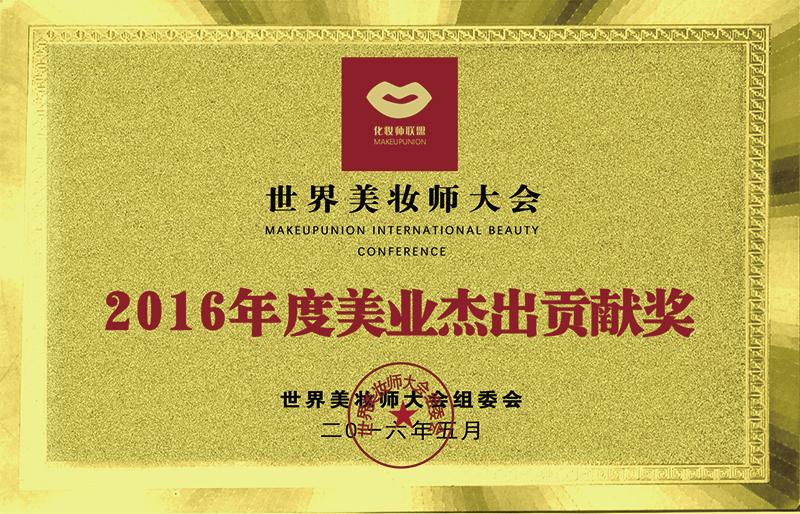 2016年度美业美业杰出贡献奖