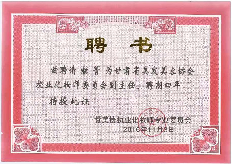 濮校甘肃省美发美容协会执业化妆师委员会副主任