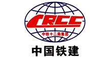 成都信报箱合作伙伴—中国铁建