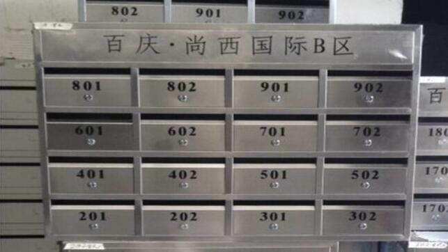 成都丝印信报箱—百庆