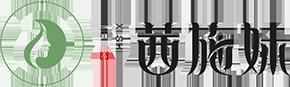 贵州茜施妹生物科技有限公司