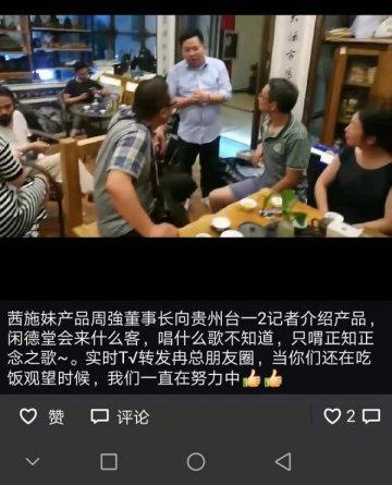 茜施妹走进《贵州电视台-2》,周强董事长为记者介绍【茜施妹草本坐垫】