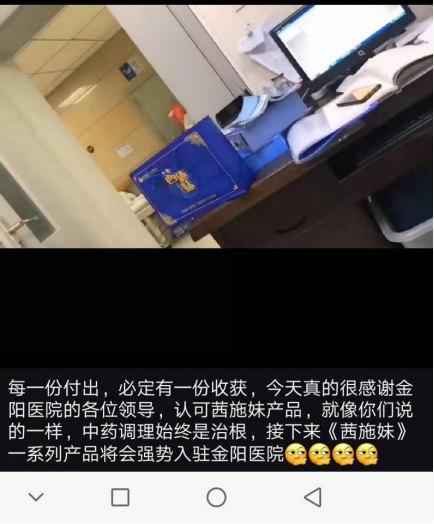 茜施妹走进金阳医院,并受到金阳医院领导的认可
