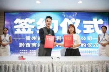 茜施妹与黔西南片区执行董事签约