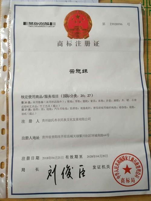 茜施妹商标证书