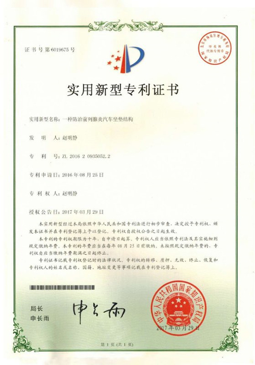 贵州茜施妹一种防前列腺炎汽车坐垫实用新型zhuanli证书