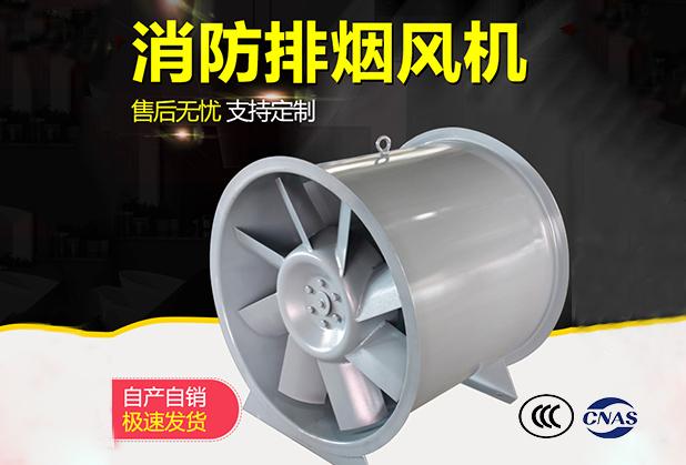 成都消防排烟风机销售-PYHL-14A和HL3-2A系列消防排烟风机