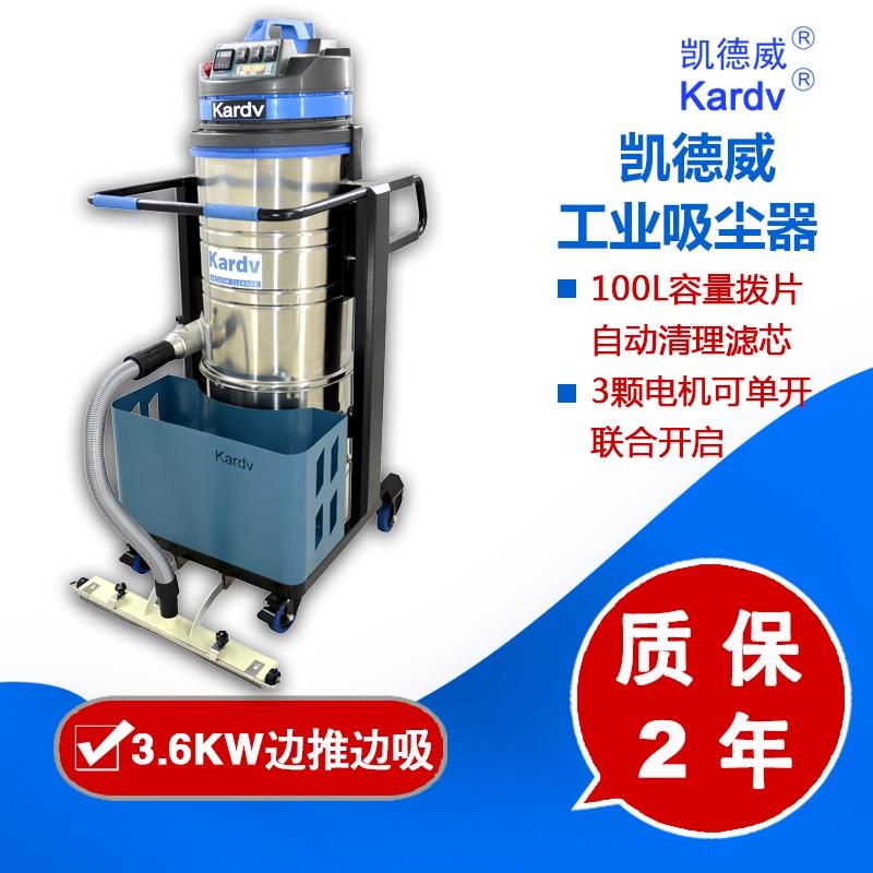 凯德威智能型吸尘器DL-3010BX