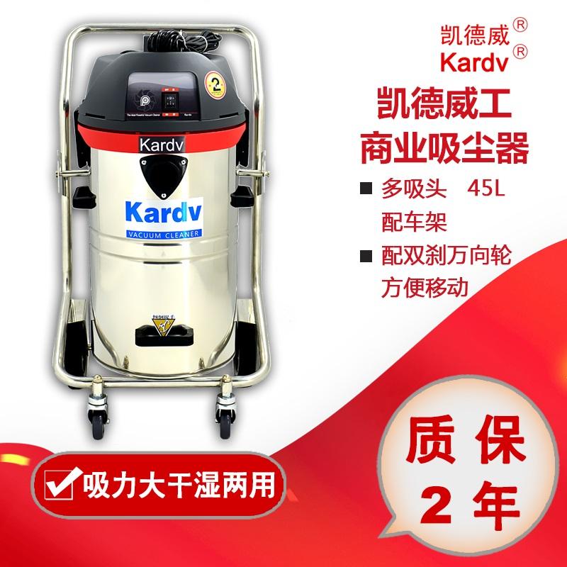 凯德威工业吸尘器GS-1245