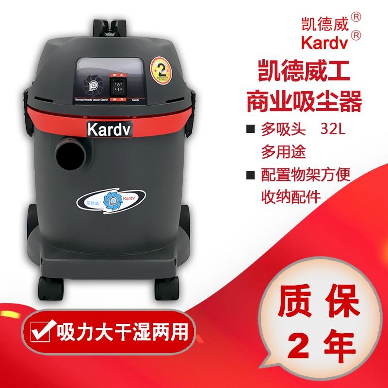 凯德威工业吸尘器GS-1032