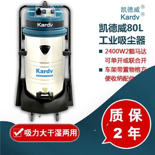 凯德威吸尘器GS-3078P