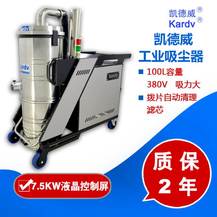 凯德威工业吸尘器SK-830
