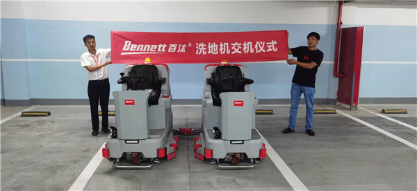 全运村地下车库使用大型驾驶式洗地机