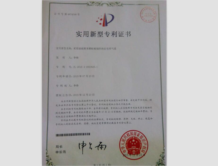 实用新型专 利证书
