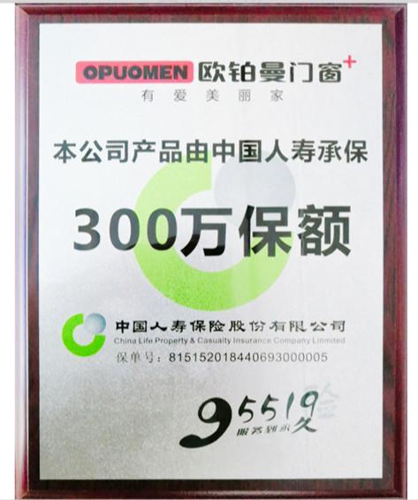 欧铂曼门窗产品由中国人寿承保