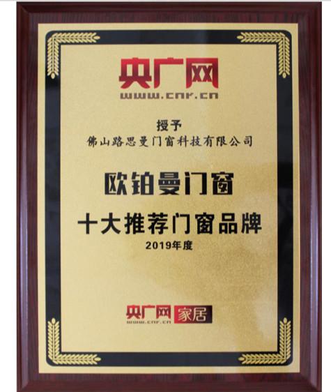 欧铂曼门窗被央广网授予门窗推荐品牌证书