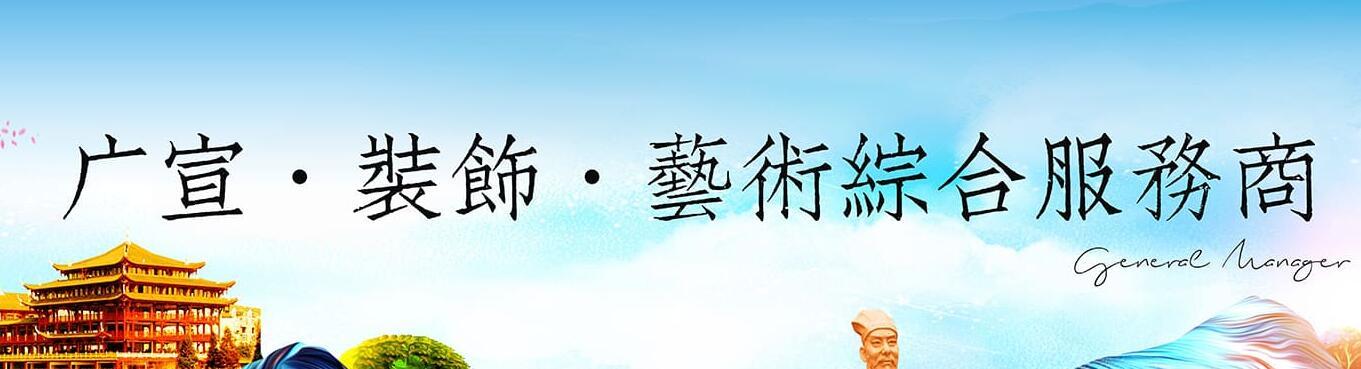 四川蓝典广告装饰工程有限责任公司