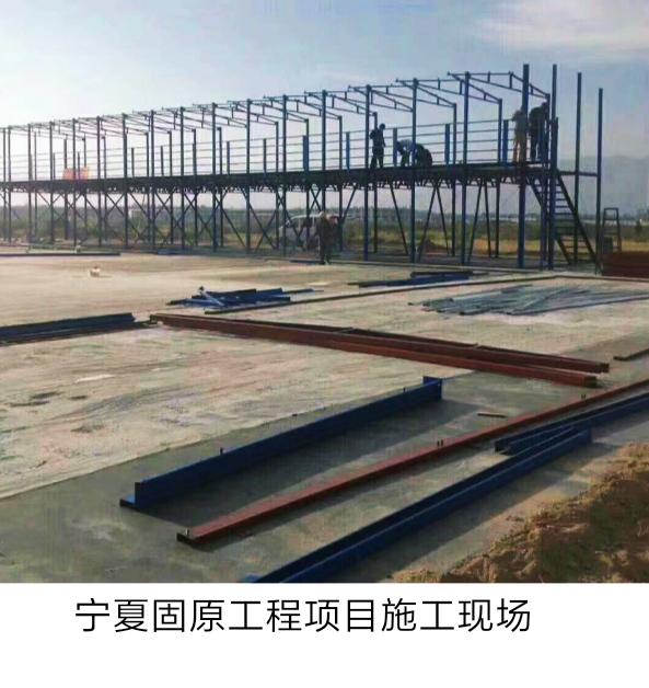 宁夏固原工程项目施工现场