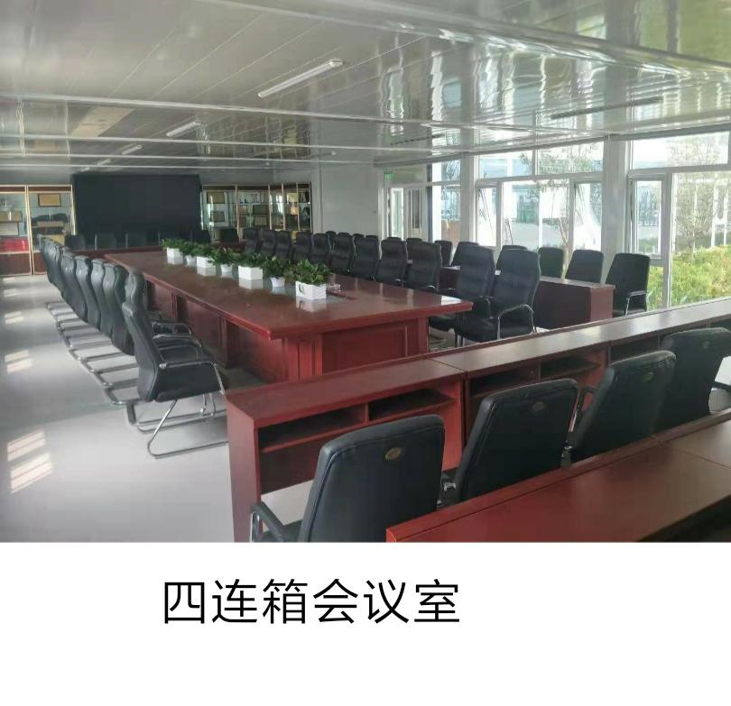 四联箱会议室
