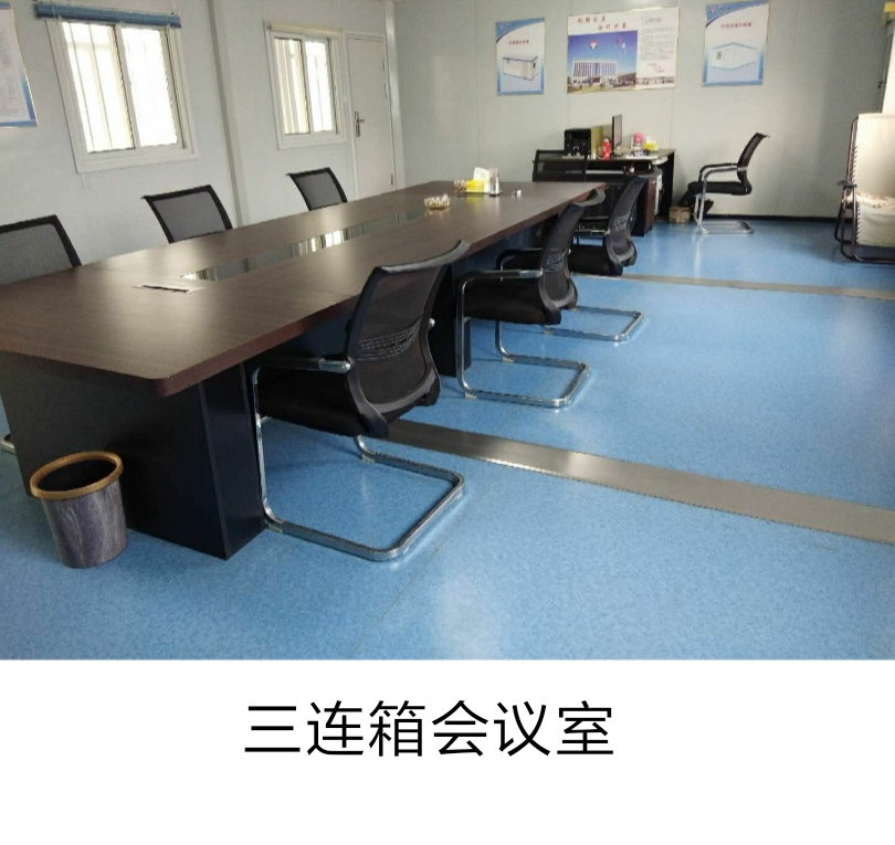 三连箱会议室