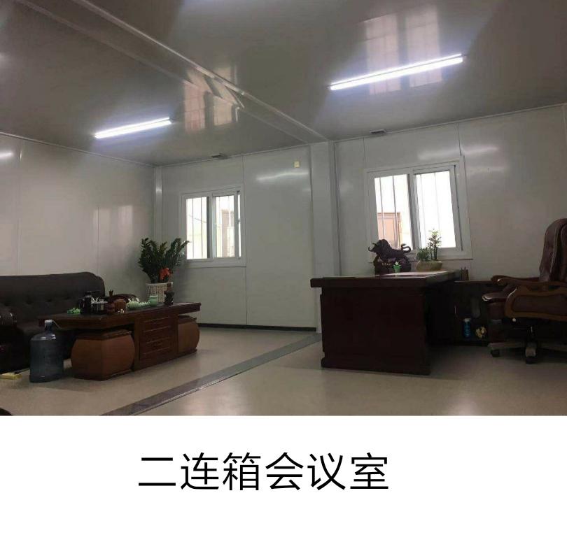 二连箱会议室