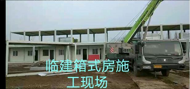 临建箱式房施工现场
