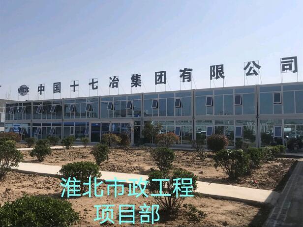 中国十七冶集团有限公司淮北市政工程项目部承建的临建箱式房施工案例